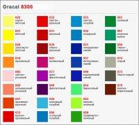Раскладка цветов Oracal 8300