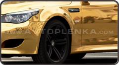 Золотая пленка для авто (зеркальный эффект) Orajet