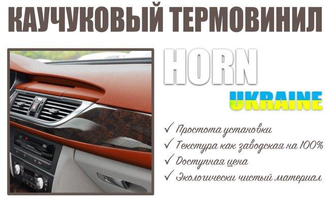 Купить каучуковый термовинил Хорн
